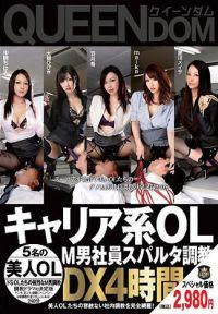 職業OL M男社員司巴達調教 DX4小時