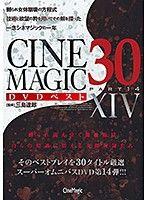 Cinemagic DVD精選30 PartXIV