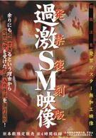 禁止發行復刻版 過激SM映像