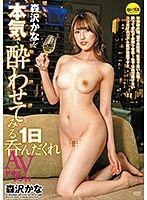 讓森澤佳奈真正醉酒的喝整天AV檔案!