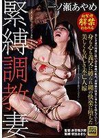 緊縛調教妻 身心都被公公綑綁墮落快樂的美麗哀愁未亡人妻 一之瀨菖蒲