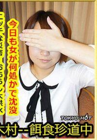 獵物女孩 鈴本惠美