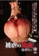 日本M女系列 1 受虐熟女 瑞季