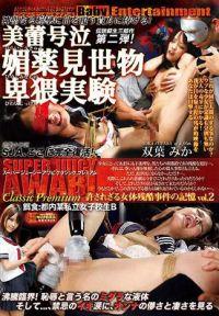 SUPER JUICY AWABI Classic Premium 不被容許的女體殘酷事件的記憶  vol.2 美蕾號泣春藥蕾号泣媚薬珍奇猥褻實驗