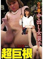 專賣中出女裝偽娘 惠美