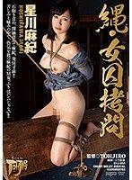 繩・女囚拷問 星川麻紀