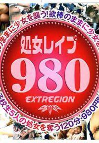 処女レイプ980