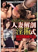 熟肉檔案 人妻解剖淫術式 緊縛狂亂版 上野菜穂