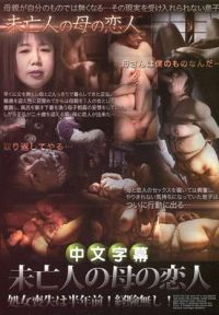 未亡人母親的戀人 波純子