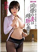 同事妻子的母豬味 赤瀨尚子