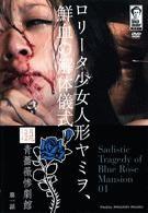青薔薇惨劇館 第一話 ロ●ータ少女ヤミヲ、鮮血の解体儀式