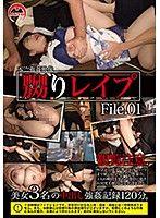 輪姦強暴檔案 01
