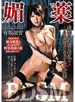 媚藥BDSM 漂亮妻子成為淫蕩怪物的紀錄 有坂深雪